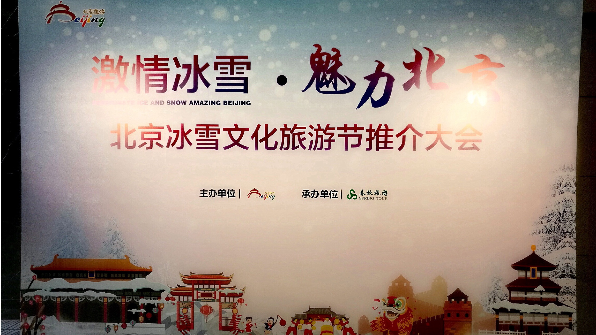 Beijing Launched Various Winter Tourism Itineraries