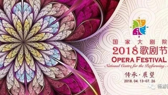 国家大剧院将推出全新制作歌剧《罗密欧与朱丽叶》