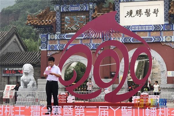 """平谷区举办国际大桃嘉年华,""""甜桃王""""擂台赛同时开赛"""