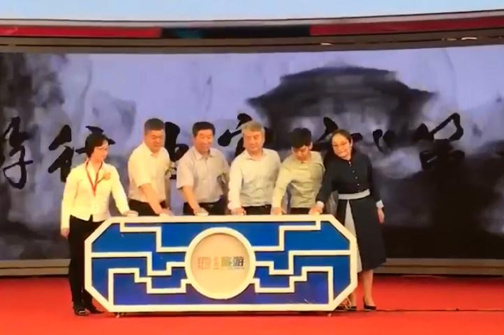 """北京旅游网""""环游号""""上线仪式"""