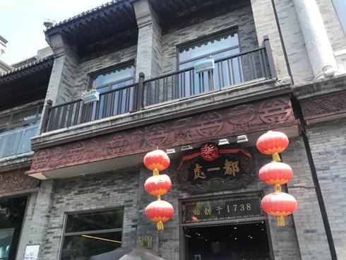 老舗が多い北京の「前門グルメストリート」でその味を実感!