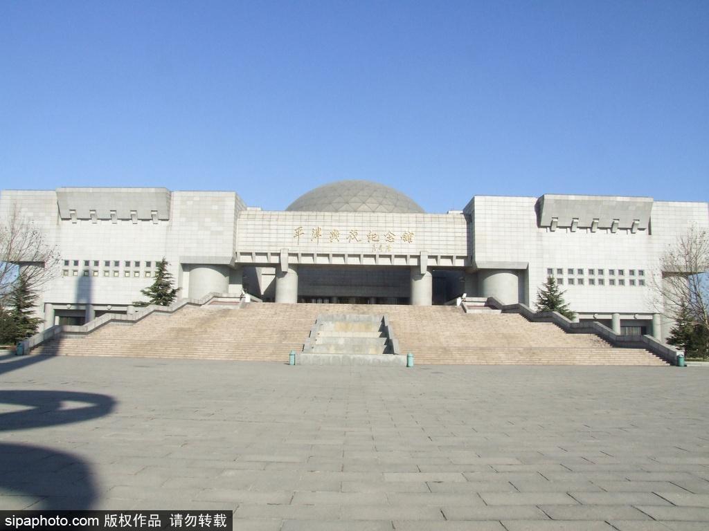 天津红色旅游地推荐:平津战役纪念馆最值得去!