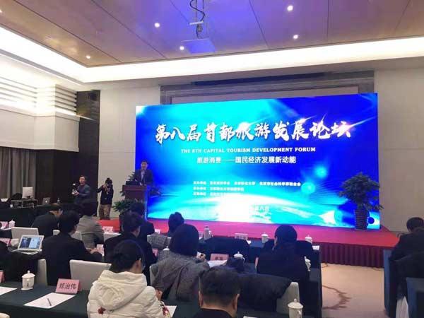 """第八届首都旅游发展论坛: 聚焦新时代""""旅游消费""""研究,服务北京经济社会建设"""