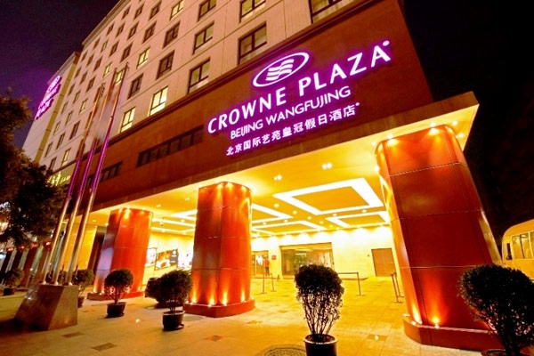 北京国际艺苑皇冠假日酒店会员专享回馈活动来啦