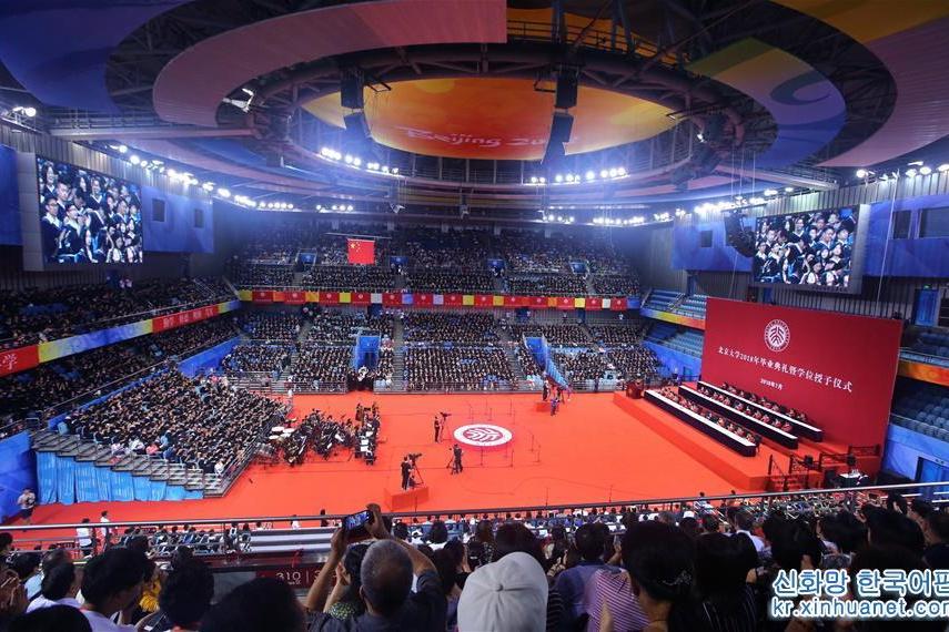 베이징대학, 2018년 학부 졸업생 졸업식 거행