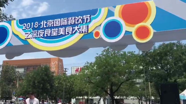 2018北京国际餐饮节之深夜食堂美食大赛