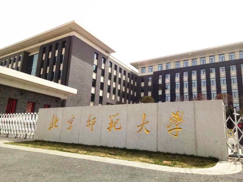 Découvrez le printemps à l'Université normale de Beijing