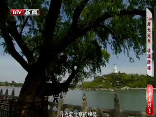 解密北京城 牌楼不能忽略