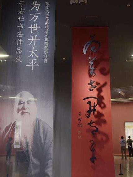 于右任书法展中国美术馆开幕