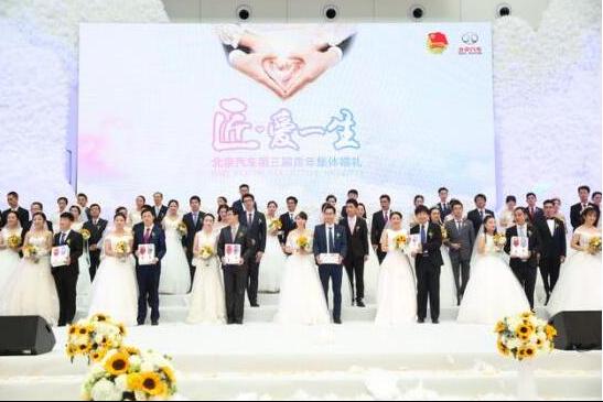 北京汽车第四届青年集体婚礼