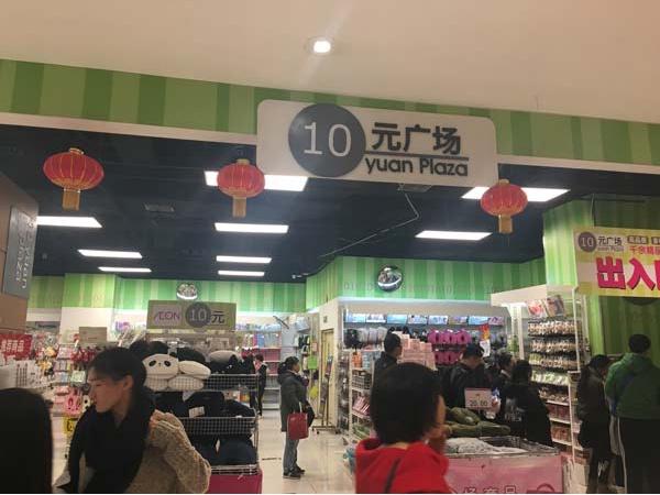 创意10元店,商品精致惹人爱