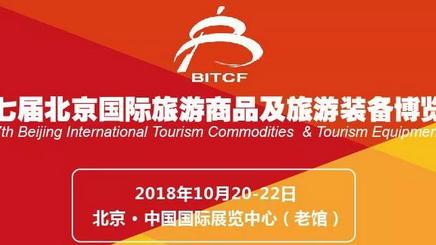 第七届北京国际旅游商品及旅游装备博览会即将盛大开幕!引领旅游商品行业发展新潮流