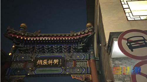 煙袋斜街夜景:五光十色,熱鬧非凡