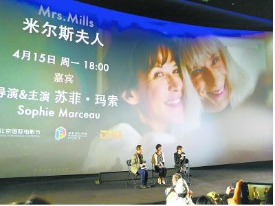 《米尔斯夫人》北影节展映 苏菲玛索现场和观众交流