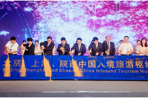 北京、上海、陕西中国入境旅游枢纽全球发布会举行 建国内首个入境旅游省际合作机制