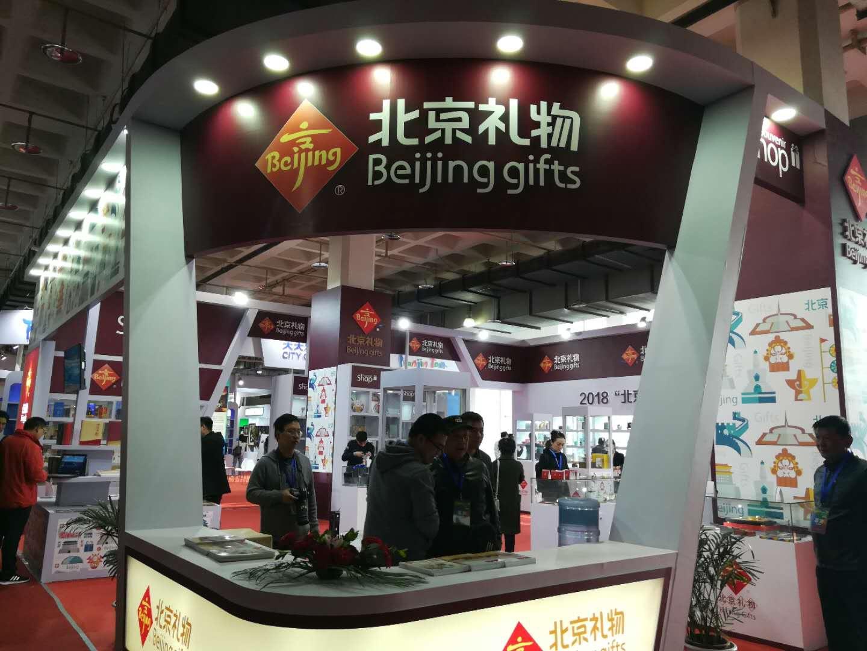 La cérémonie de remise du prix de Concours de produits touristiques sous le thème de «Cadeaux de Beijing»