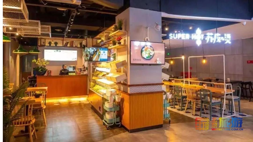 First Super Hot Restaurant in Beijing