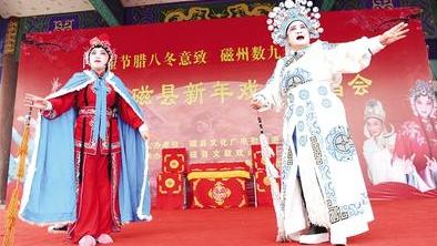 2019磁县新年戏曲歌舞演唱会举办