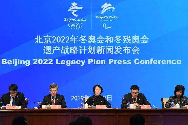北京冬奥会和冬残奥会遗产战略计划发布