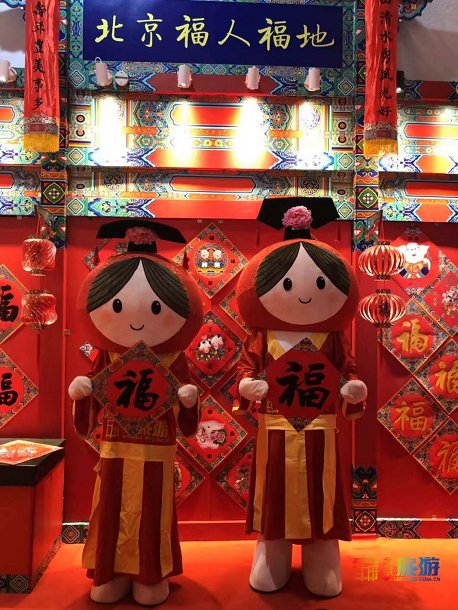 北京福人福地民俗工艺礼品亮相2018北京旅商会