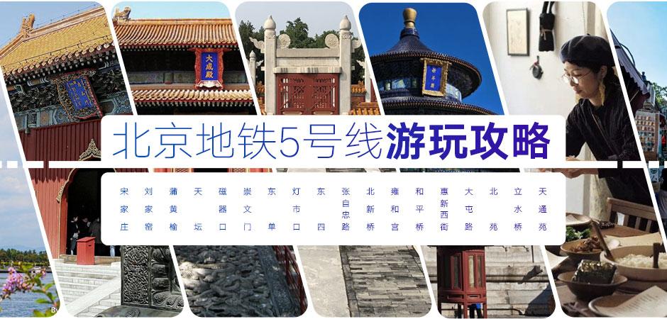 北京地铁5号线游玩攻略