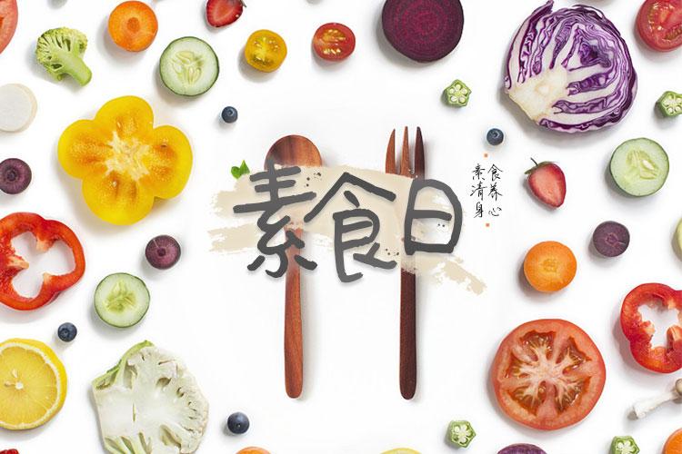 素食日 素清身 食养心