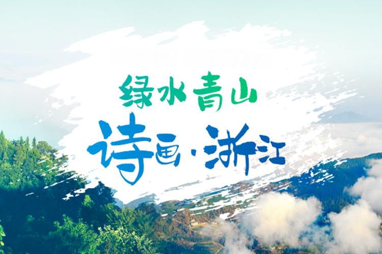 绿水青山 诗画浙江