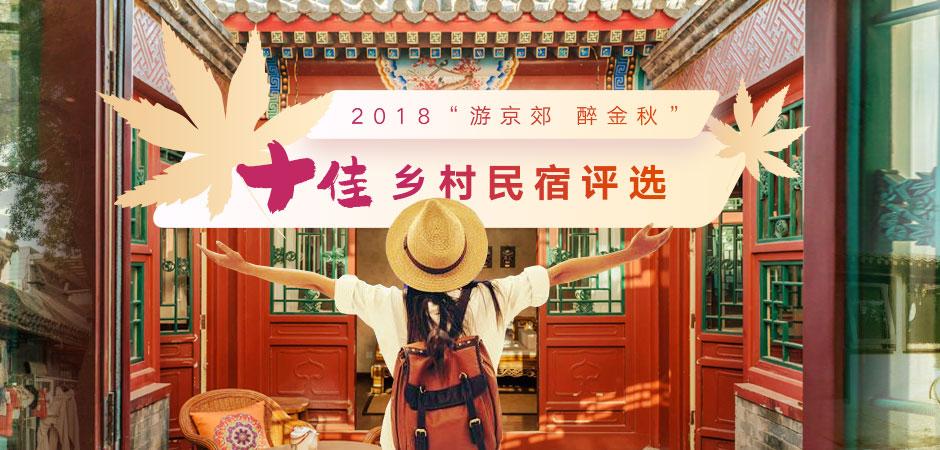 """2018""""游京郊 醉金秋""""十佳乡村民宿评选"""