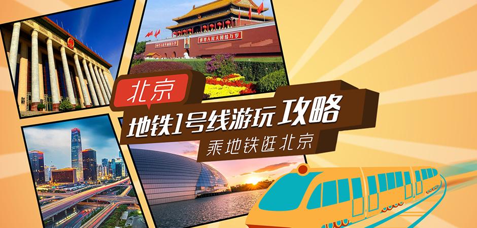 北京地铁1号线游玩攻略