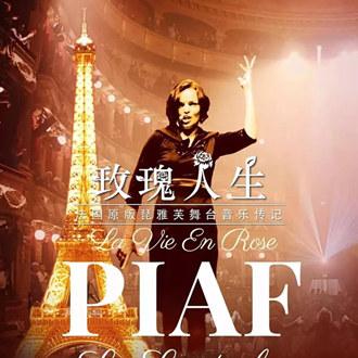 法國原版琵雅芙舞臺音樂傳記 《玫瑰人生》