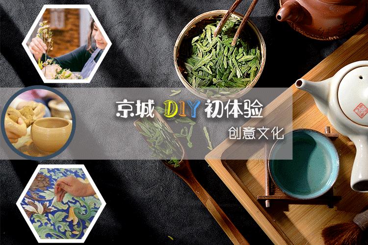 创意文化 京城DIY初体验