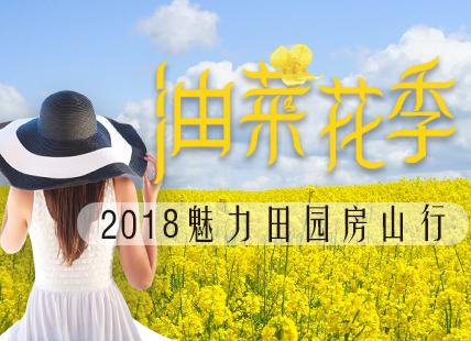 油菜花季 2018魅力田园房山行
