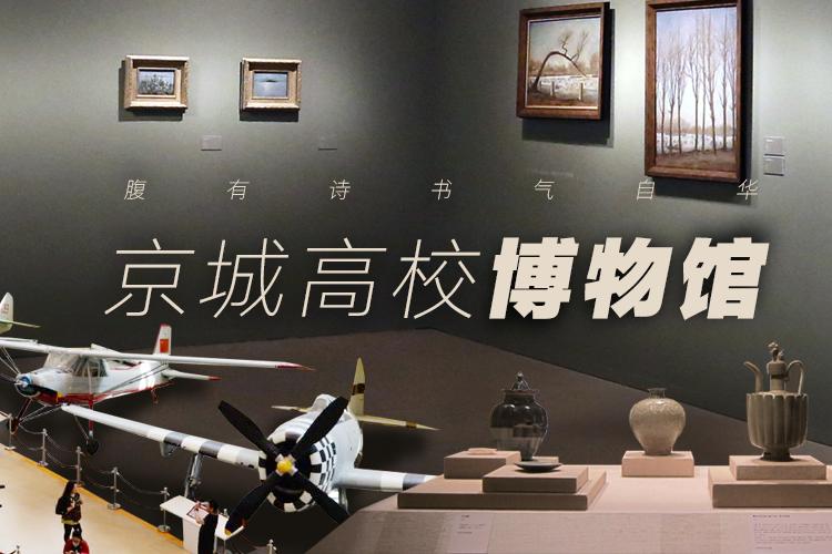 京城高校博物馆