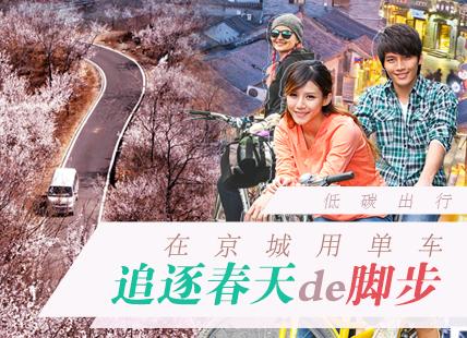 低碳出行 在京城用单车追逐春天的脚步