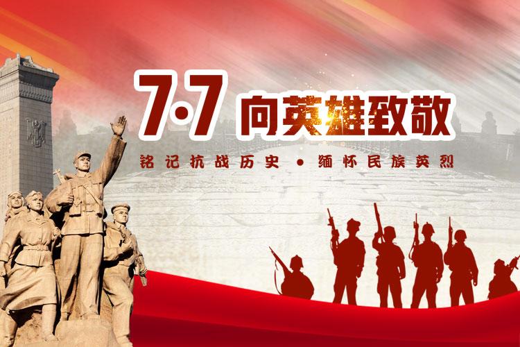 铭记抗战历史 缅怀民族英烈 7·7向英雄致敬