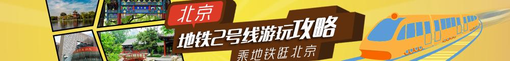 北京地铁2号线游玩攻略