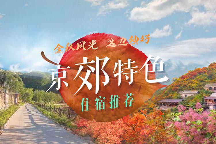 京郊特色住宿推薦