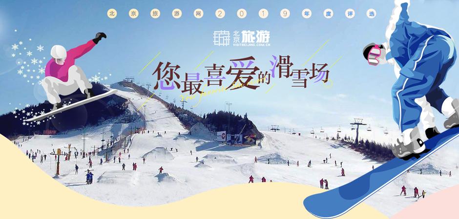 """2019""""您最喜愛的滑雪場""""年度評選"""