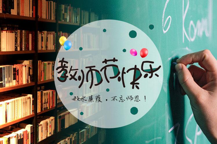 教师节快乐 秋水蒹葭,不忘师恩!