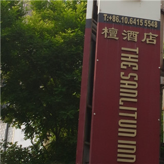 The Sanlitun Inn
