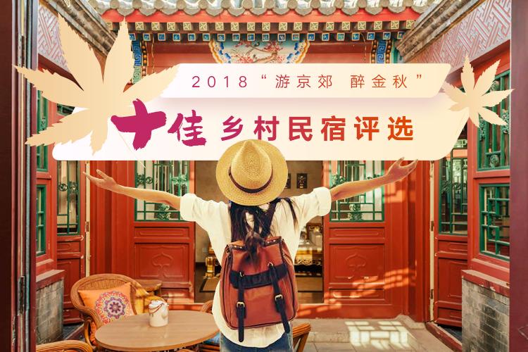 """2018""""游京郊 醉金秋"""" 十佳乡村民宿评选"""