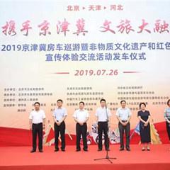2019京津冀房車巡游暨非遺和紅色旅游宣傳活動