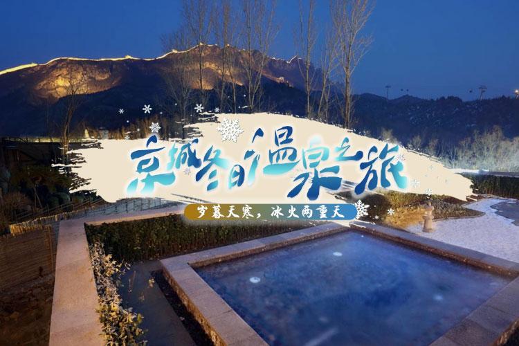 岁暮天寒,冰火两重天 京城冬日温泉之旅