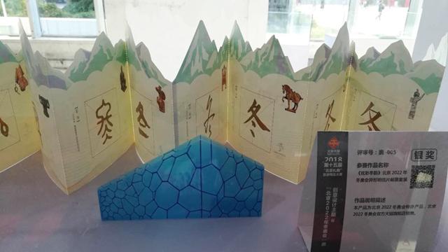 """""""北京禮物"""":傳承京味特色,創新文化內涵"""