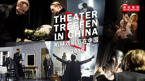 柏林戏剧节在中国
