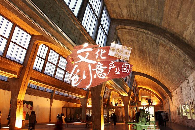 京城文化創意產業園