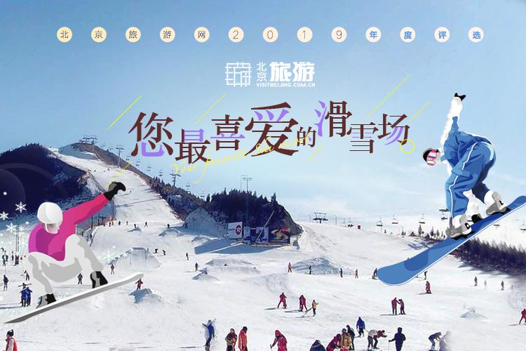 2019您最喜愛的滑雪場年度評選