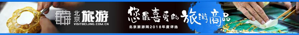 """""""2018您最喜爱的澳门葡京网址商品""""评选"""