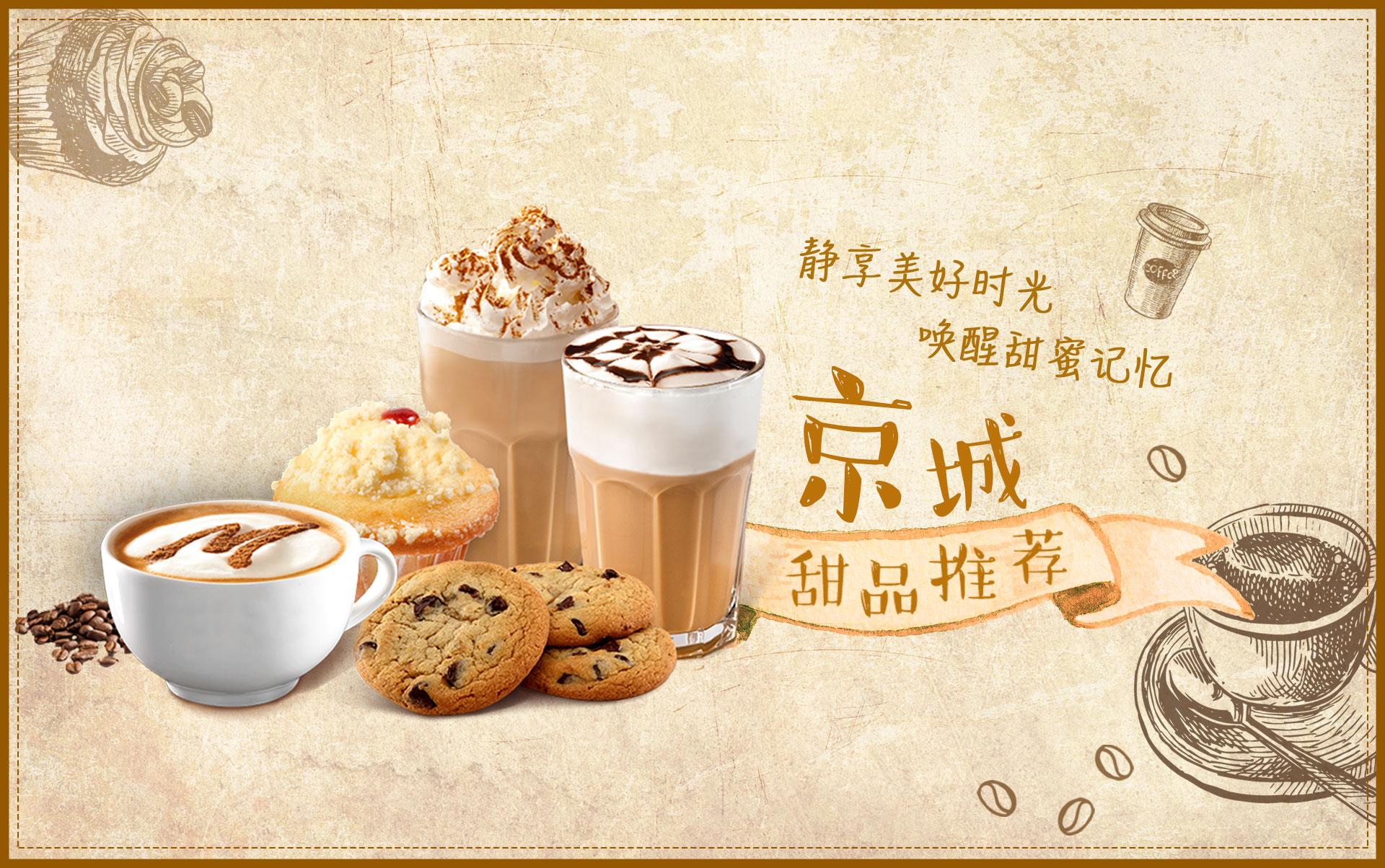 京城甜品推荐