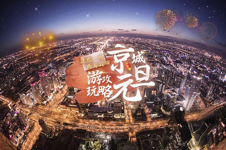 京城元旦游玩攻略  送您一份跨年指南